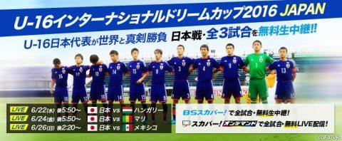U-16 インターナショナルドリームカップ2016 JAPAN
