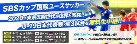 2016 SBSカップ告知画像
