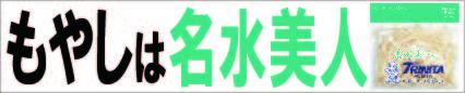 名水美人ファクトリー(株)