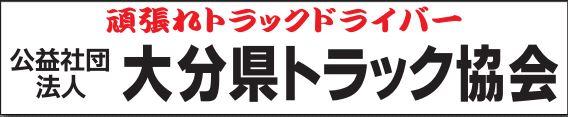 (公社)大分県トラック協会