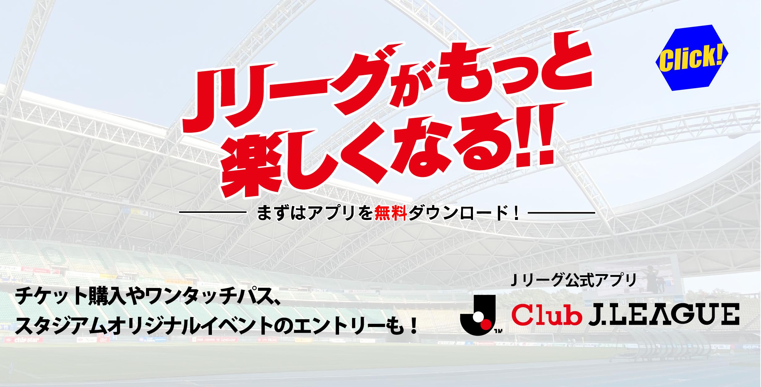 ClubJ.Leagueアプリバナー